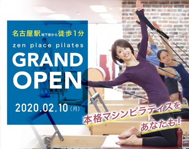 zen placeが栄店に続き名古屋エリア2店舗目となるピラティス専門スタジオを2020年2月10日名古屋駅徒歩1分の立地にオープン!