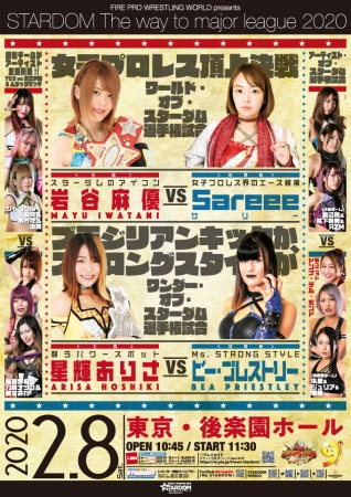 2/8『FIRE PRO WRESTLING WORLD presents STARDOM The way to major league 2020』ファイプロWコラボ&2/8全対戦カードのご案内