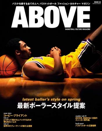 【追悼】急逝した元NBAのスーパースター、コービー・ブライアント氏の在りし日の姿を掲載した電子書籍を無料で公開中