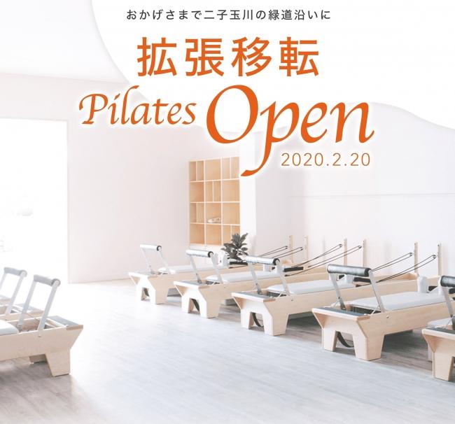 二子玉川の緑道沿いの自然光溢れるスタジオでマインドフルなレッスンを!国内最大級のヨガ・ピラティス専門スタジオ「zen place」が2020年2月に二子玉に2店舗OPEN!