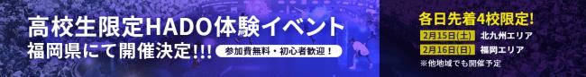 HADO高校生日本一決定戦「H20」に先駆けた高校生限定HADO体験イベントを福岡県で開催!