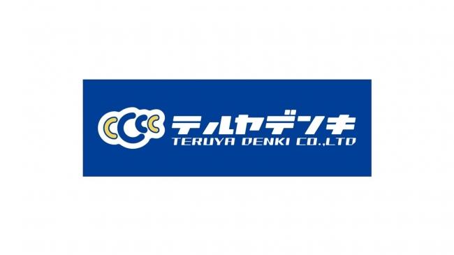 テルヤ電機株式会社 クラブパートナー契約締結(新規)のお知らせ