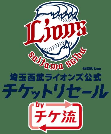 [チケット流通センター] 西武ライオンズとの業務提携による公式チケットリセールサービスをオープン!