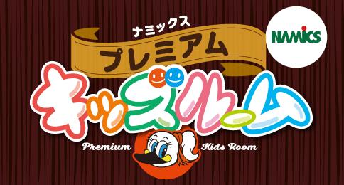 リニューアルオープン!冷暖房完備の「ナミックスプレミアムキッズルーム」で親子一緒にサッカー観戦を楽しもう!