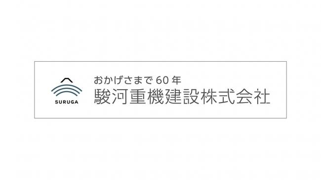 駿河重機建設株式会社 クラブパートナー契約締結(増額)のお知らせ
