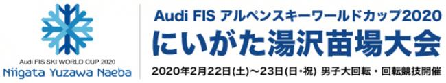 笑顔道整骨院グループ「Audi FIS アルペンスキーワールドカップ 2020 にいがた湯沢苗場大会」のサポートを実施