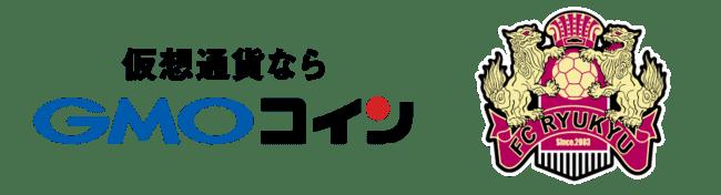 仮想通貨取引のGMOコイン:J2リーグFC琉球の2020シーズンもオフィシャルトップパートナーに!