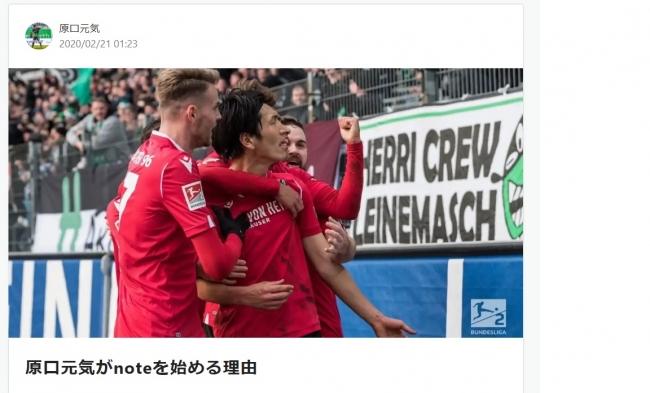 プロサッカープレイヤー原口元気、メディアプラットフォーム「note」にて専用ページを2月21日(金)よりを開設