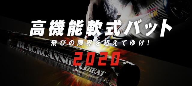 ゼットベースボールオフィシャルサイト【⾼機能軟式バット】ページを2020年度版にリニューアル!
