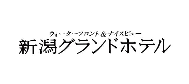 株式会社新潟グランドホテル スタジアムグルメパートナー契約締結(継続)のお知らせ
