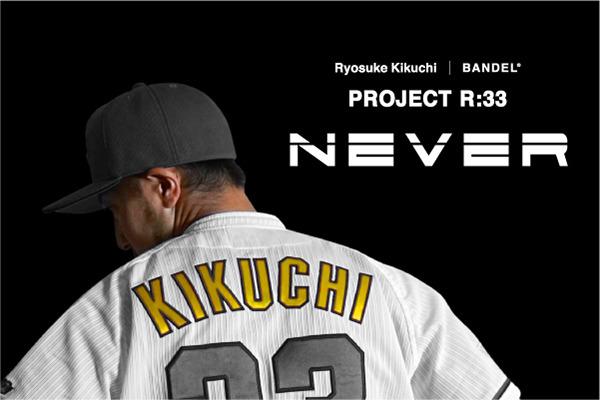 3月11日生まれの広島カープ・菊池涼介選手がBANDELとチャリティープロジェクト「NEVER」を実施