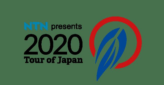 「 NTN presents 2020 ツアー・オブ・ジャパン 」公式記者発表のご案内