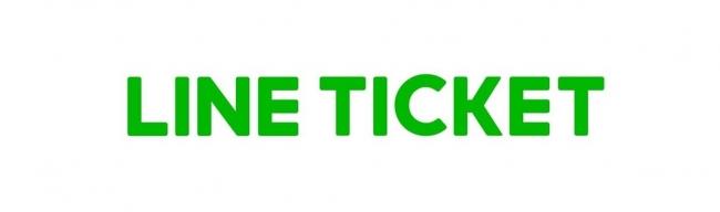 『LINEチケット』チケット販売開始のお知らせ
