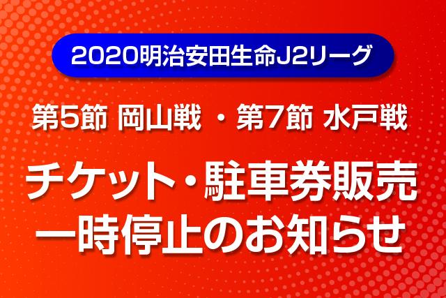 2020明治安田生命J2リーグ 3月開催試合チケット・駐車券販売一時停止のお知らせ(2020明治安田生命J2リーグ第5節、第7節)
