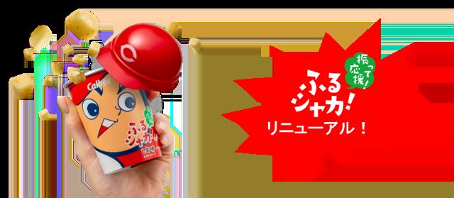 広島東洋カープ承認スナックが初めての大幅リニューアル! カープファン必見のおまけシール全12種類が新登場 『ふるシャカ広島版 しお味』