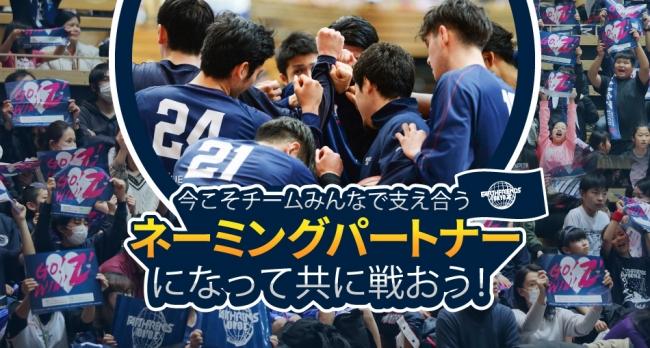 [今こそ団結!]Bリーグのベンチャーチーム・アースフレンズ東京Zは、新プロジェクト「セカンダリーネーミングパートナー」の募集を開始致します!