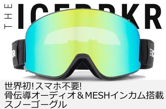 【つながる、仲間と】スマホ不要!世界初!骨伝導&MESHインカム搭載スノーゴーグル『IceBRKR』クラウドファンディングの期間延長が決定!