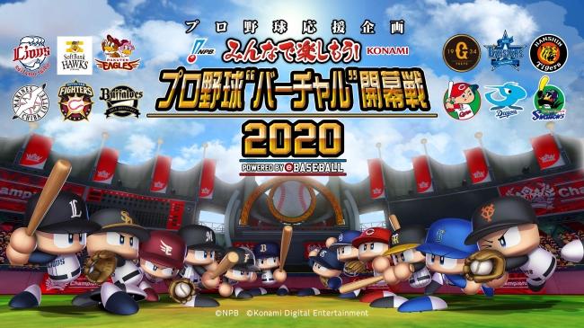"""「プロ野球 """"バーチャル""""開幕戦 2020 powered by eBASEBALL 」4月3日(金) 試合結果 【開幕第2カード】"""