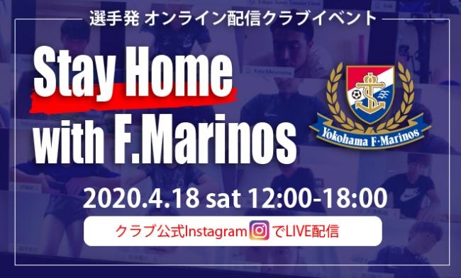 選手企画オンライン配信「Stay Home with F・マリノス」開催のお知らせ