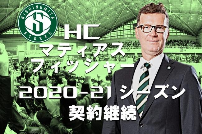 西宮ストークス、B1昇格に向けてマティアス・フィッシャーHCと契約継続!