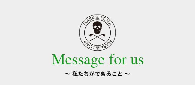 MARK & LONA、契約プロや著名人らとMessage for usプロジェクトを発信