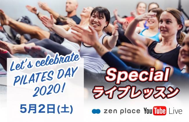 2020年5月2日(土)は国際ピラティスデー!世界中のピラティスLoverと一緒にzen placeのピラティスを。初心者・中上級者向けLIVEレッスンを一般公開決定!