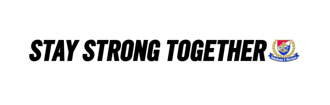 STAY STRONG TOGETHER プロジェクト 始動のお知らせ