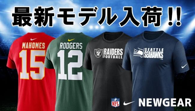 NFL NIKE 2020最新モデルTシャツが新入荷!