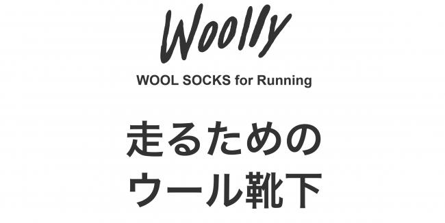 ウールの専門ブランド『Woolly/ウーリー』が、『走るためのウール靴下』を研究開発。クラウドファンディングで資金集めを行う。