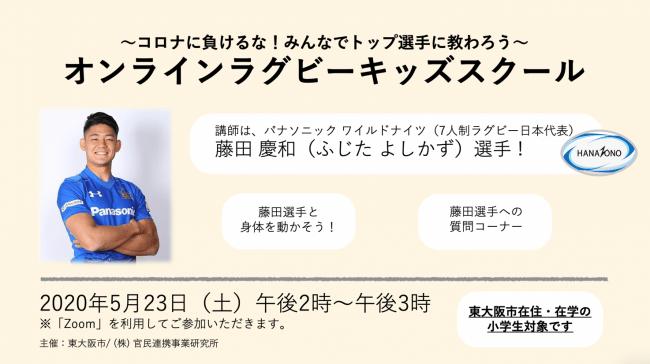 オンラインラグビーキッズスクールを開催します!【東大阪市の小学生対象:5月23日】コロナに負けるな!みんなでトップ選手に教わろう