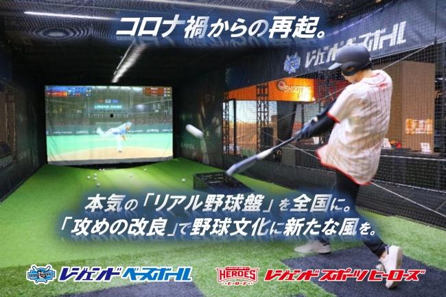 """""""本気のリアル野球盤""""で、野球市場に新たな風を吹き込みたい。コロナに負けない!本日よりクラウドファンディングがスタート。"""