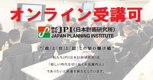 【ライブ配信受講可】「HOKKAIDO BALLPARK F VILLAGE」整備事業の進捗と今後の展開【JPIセミナー 6月23日 (火)東京開催】