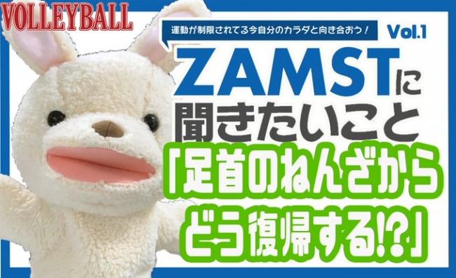 ZAMST(ザムスト)× 月刊バレーボール コラボ企画「ZAMSTに聞きたいこと」動画公開(全10回)