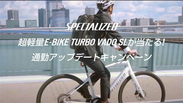 Turbo Vado SLで始める「新しい生活様式」最新e-Bikeで通勤をアップデートキャンペーン5/15‐5/31開催
