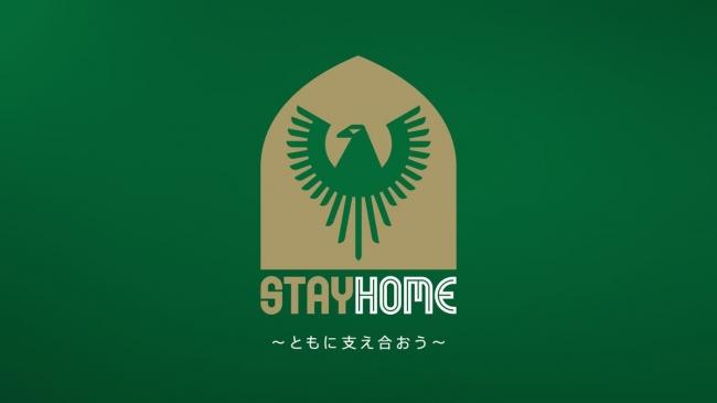 東京ヴェルディ、グリーンパートナーの支援の輪を広げる企画『STAY HOME~ともに支え合おう~』開始のお知らせ