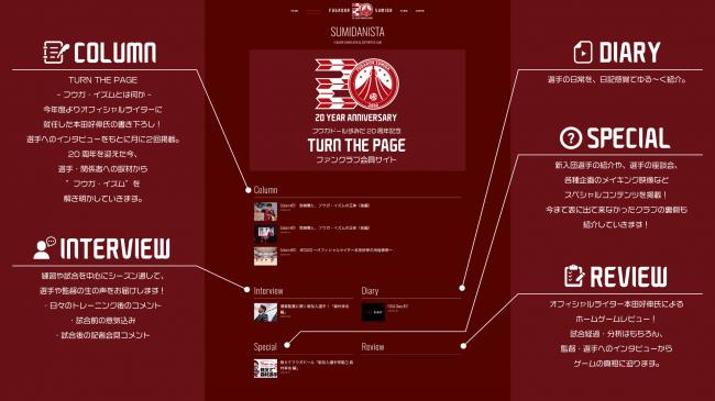 フウガドールすみだ 20周年記念 ファンクラブ会員サイト「TURN THE PAGE」開設