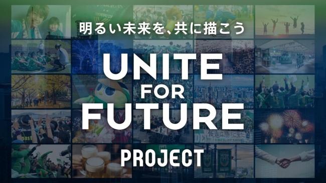 """公募した写真を柄に使う""""共創型""""3rdユニフォームも制作!東京ヴェルディ『Unite For Future』プロジェクト始動のお知らせ"""