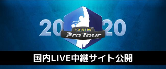 CAPCOM Pro Tour Online 2020 。日本時間6月7日(日)5:40AMよりLIVE中継スタート!