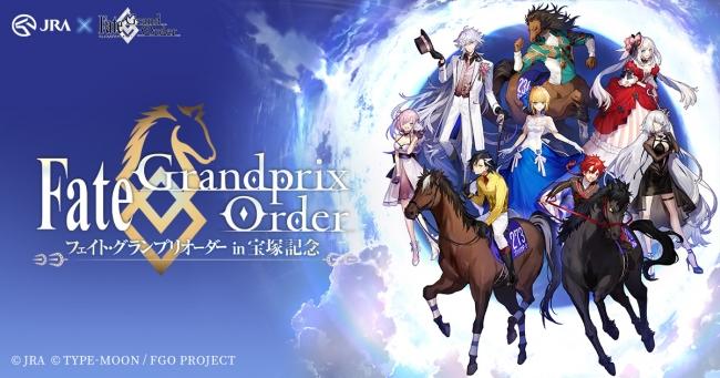 JRA、ファン待望の初コラボ!『Fate/Grandprix Order in 宝塚記念』が6月1日より開始