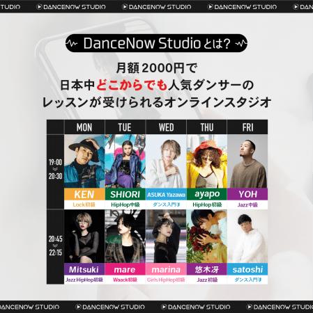 オンラインダンススタジオ『DanceNowStudio』がオープン6/1〜6/5まで無料体験レッスン開催