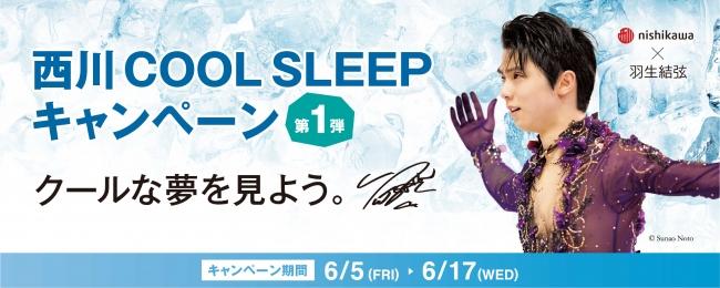 羽生結弦選手を起用した『西川 COOL SLEEP キャンペーン第1弾』オンラインショップ限定で、6月5日(金)から6月17日(水)まで開催!