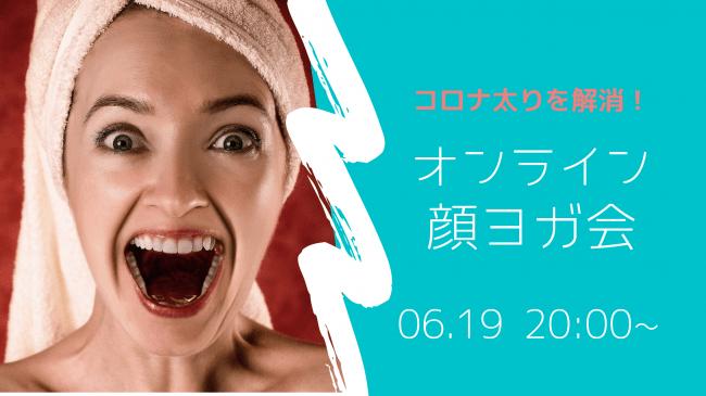 コロナ太りが顔に出てしまった方のためのイベント【オンライン顔ヨガ会】を開催いたします。