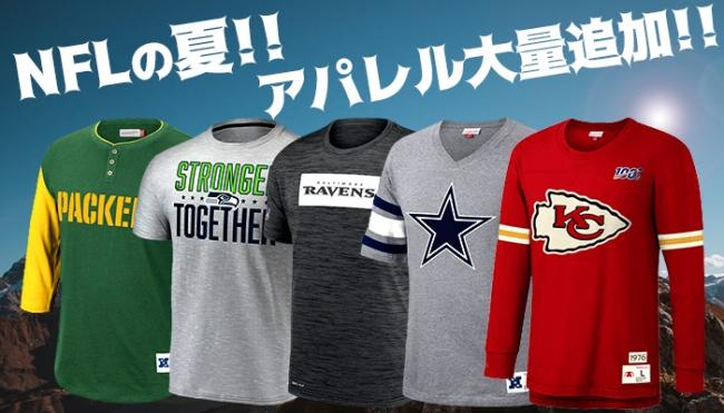 NFLチーム Tシャツが新入荷!アメフトの夏を盛り上げる必須アイテム!