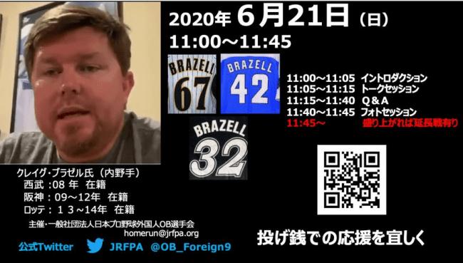 日本のファンに愛されたクレイグ・ブラゼル選手が、オンラインベースボールミーティング!「みんのみ | みんなのオンライン飲み会」にて開催!