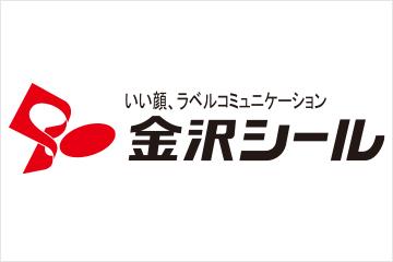 「株式会社 金沢シール」 様 新規パートナー決定のお知らせ