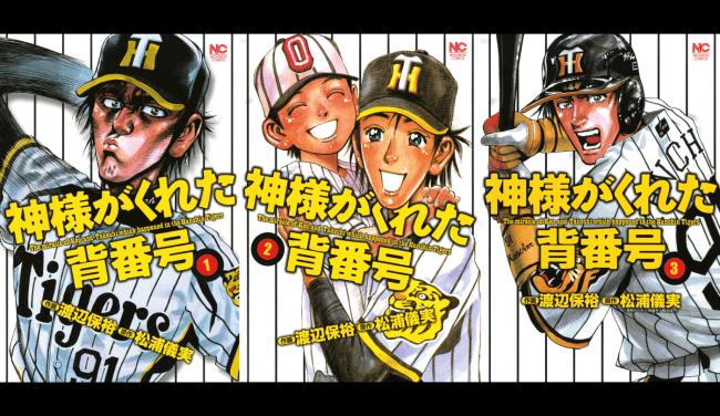 Twitter1000RT突破の『神様がくれた背番号』をスポーツメディア「ラブすぽ」にて全話公開中!!