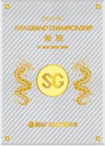 3つのSG競走において新たにBOAT RACE振興会会長賞メダルを贈呈! ~第30回グランドチャンピオン(宮島)より贈呈開始~