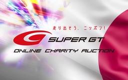 SUPER GTオンライン・チャリティオークション、8月1・2日に開催「走り出そう、ニッポン!」