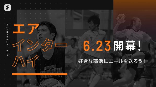 Player! にて「エアインターハイ #応援No1決定戦」開幕!