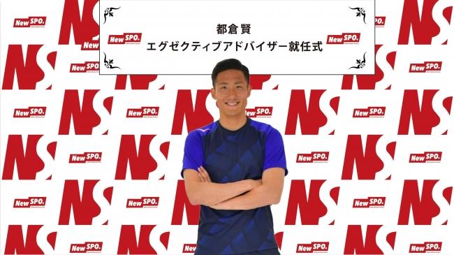 都倉賢 株式会社NewSPO.のエグゼクティブ・アドバイザーに就任/新サービスもローンチ